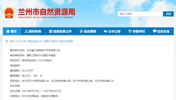 安宁中央商务区有动态 富力商务用地项目平面图曝光