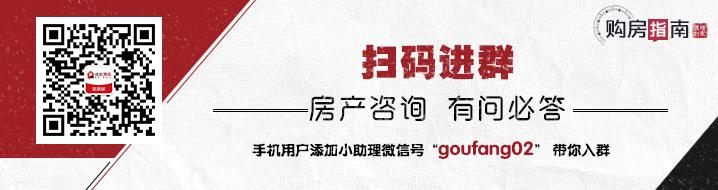上周楼市成交出炉 华樾北京小三居或成绝版