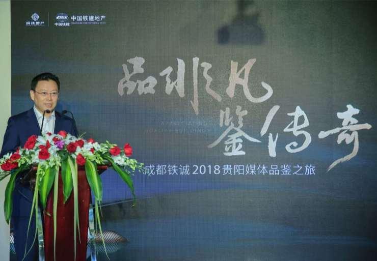 """中国铁建地产、成铁置业双央企""""品非凡,鉴传奇"""""""