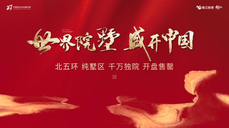 37分钟劲销20.07亿 珠江天樾书院首期开盘售罄,火爆全城
