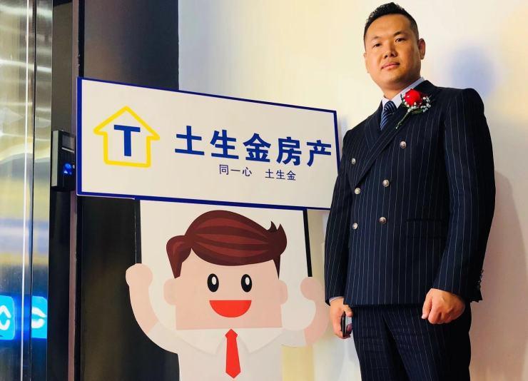 贝壳让我离梦想更近   土生金CEO王金炎