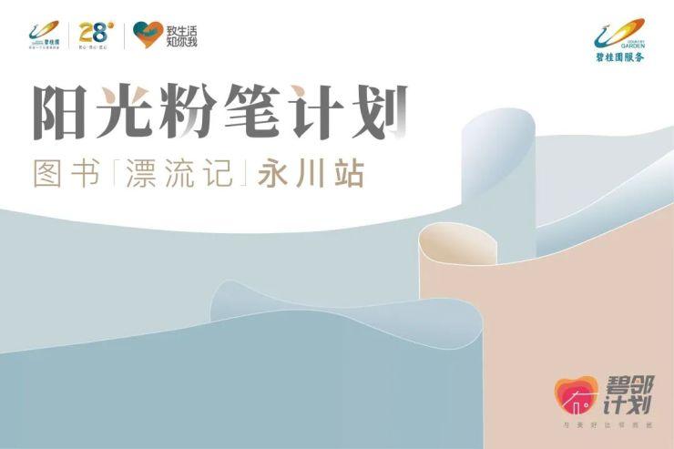 """碧桂园""""阳光粉笔计划"""":图书""""漂流""""进永川,爱心传递不停歇-重庆搜狐焦点"""