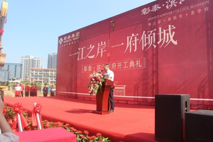 彰泰柳州第三盘,滨江学府开工奠基仪式盛大举行