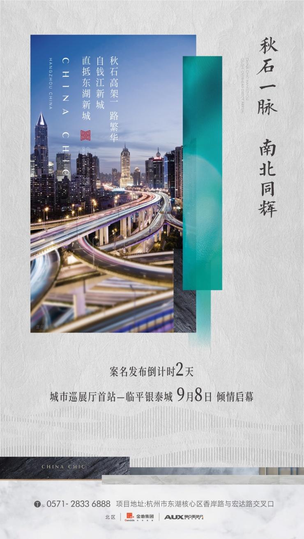 盛世东湖丨秋石高架另一头,它与钱江新城南北辉映
