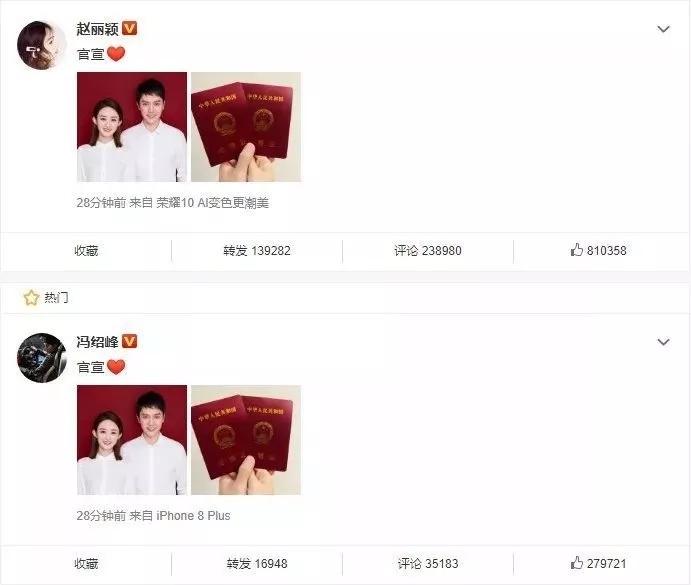 【官宣】赵丽颖和冯绍峰公布结婚了!婚房居然是这一套?