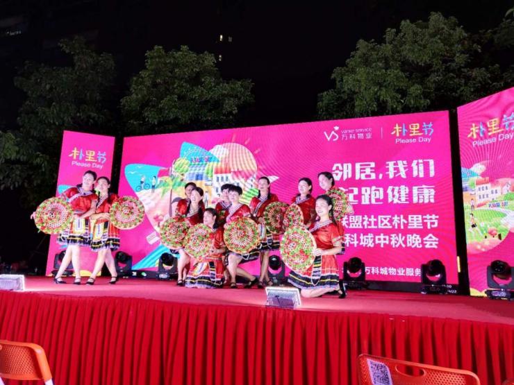 邻里同乐 万科物业2018朴里节在莞蓬勃开展