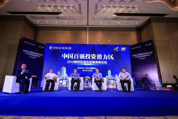 中国百强投资潜力区 2018临桂区城市发展高峰论坛圆满落幕