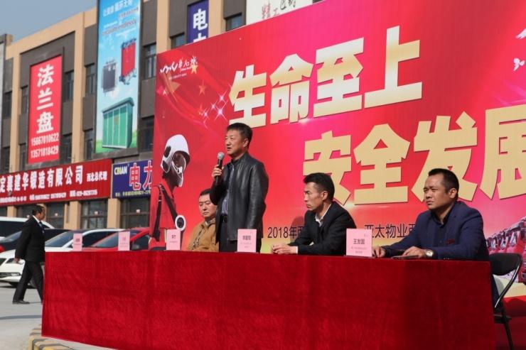西安華南城2018消防安全知識專項培訓會順利舉行