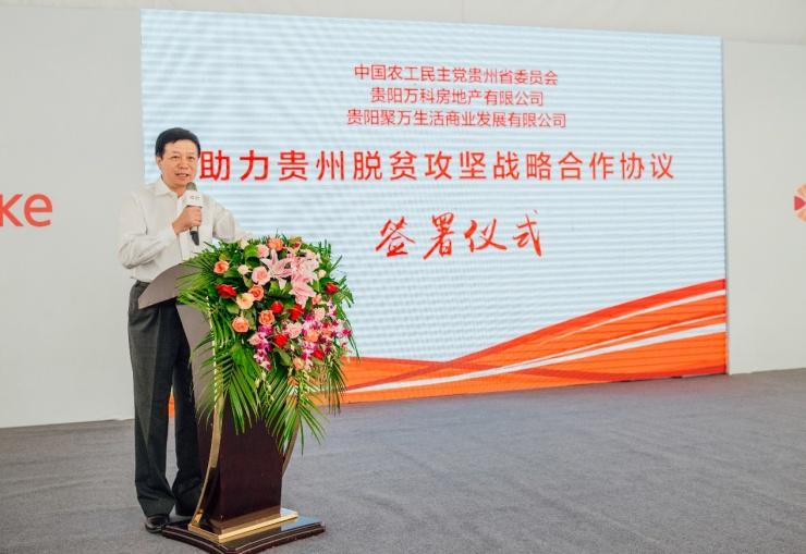 """农工党贵州省委、贵阳万科构建贵州""""精准扶贫""""战略蓝图"""