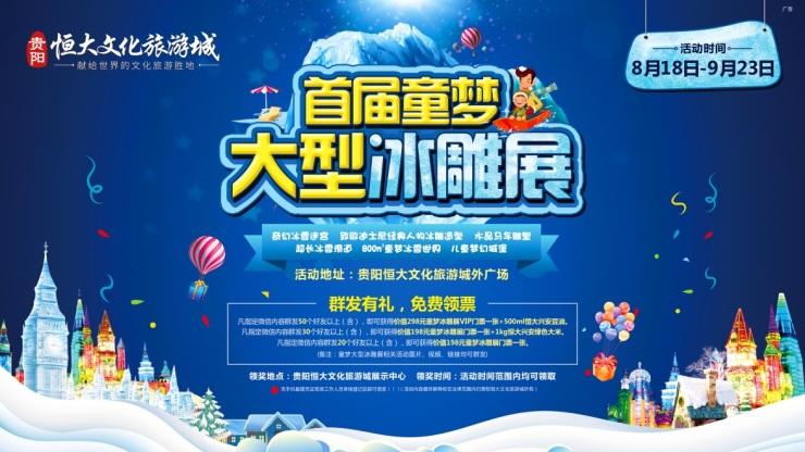 贵阳恒大文化旅游城首届童梦大型冰雕展8月18日即将盛大启幕