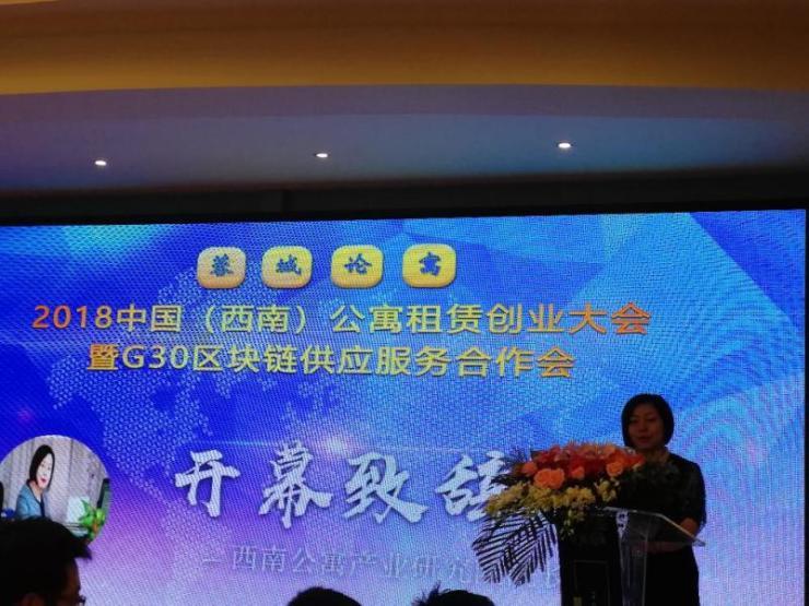 2018中国公寓租赁创业大会成功举办 全寓联(成都)正式成立