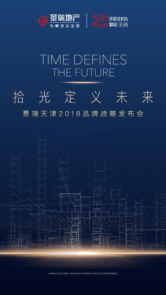 景瑞地产25周年 · 拾光定义未来 品牌战略发布会天津站启幕