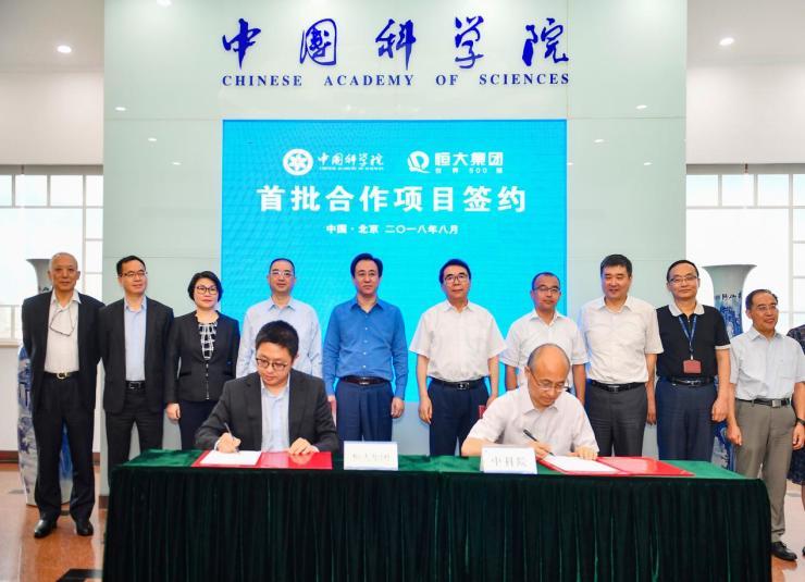 助力科技强国战略  8.16恒大与中科院首批合作项目正式签约