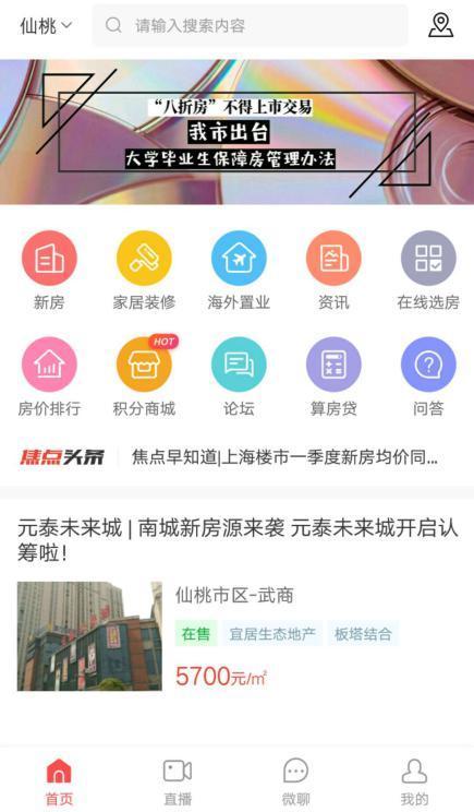 """8亿人使用的""""搜狐""""火爆入驻仙桃啦!"""