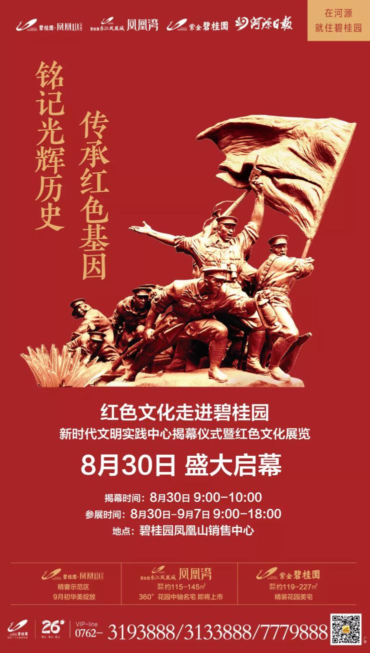 【红色文化走进河源碧桂园】铭记历史 展望未来