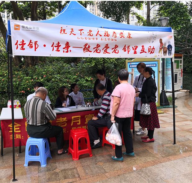 佳兆业物业集团(深圳)公司开展重阳节关爱老年业主活动