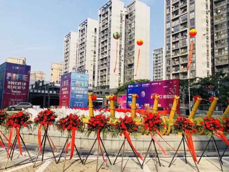 上上城·新街口盛大开业 点燃全城消费浪潮