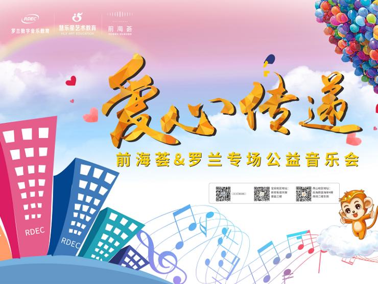前海荟 | 罗兰专场音乐会与豪车展10月20日震撼上演!