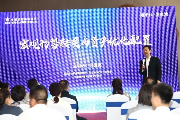 港中旅·海泉湾携手冯国亮,解读房地产未来趋势