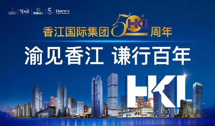 香江国际集团五十周年  创造价值,致敬时代