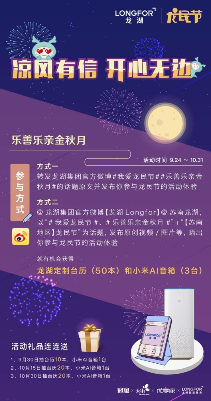 """和乐亲融 金秋献礼!苏南龙湖""""乐善乐亲金秋月""""亮相紫云台"""