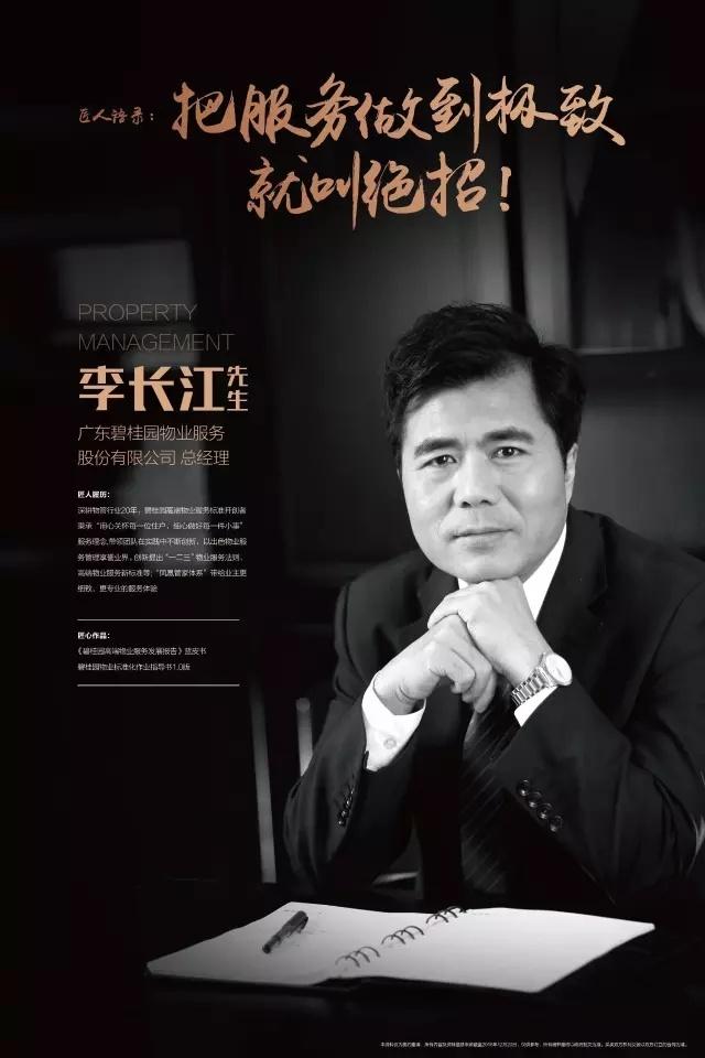一个从基层做起的碧桂园总经理 李长江重新定义了物业