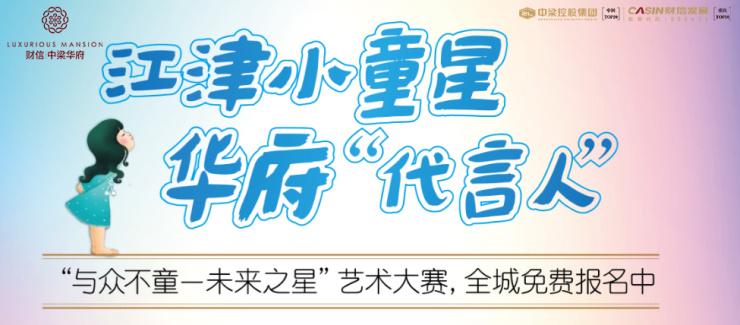 """江津小童星,华府""""代言人"""",艺术大赛火热报名中!"""