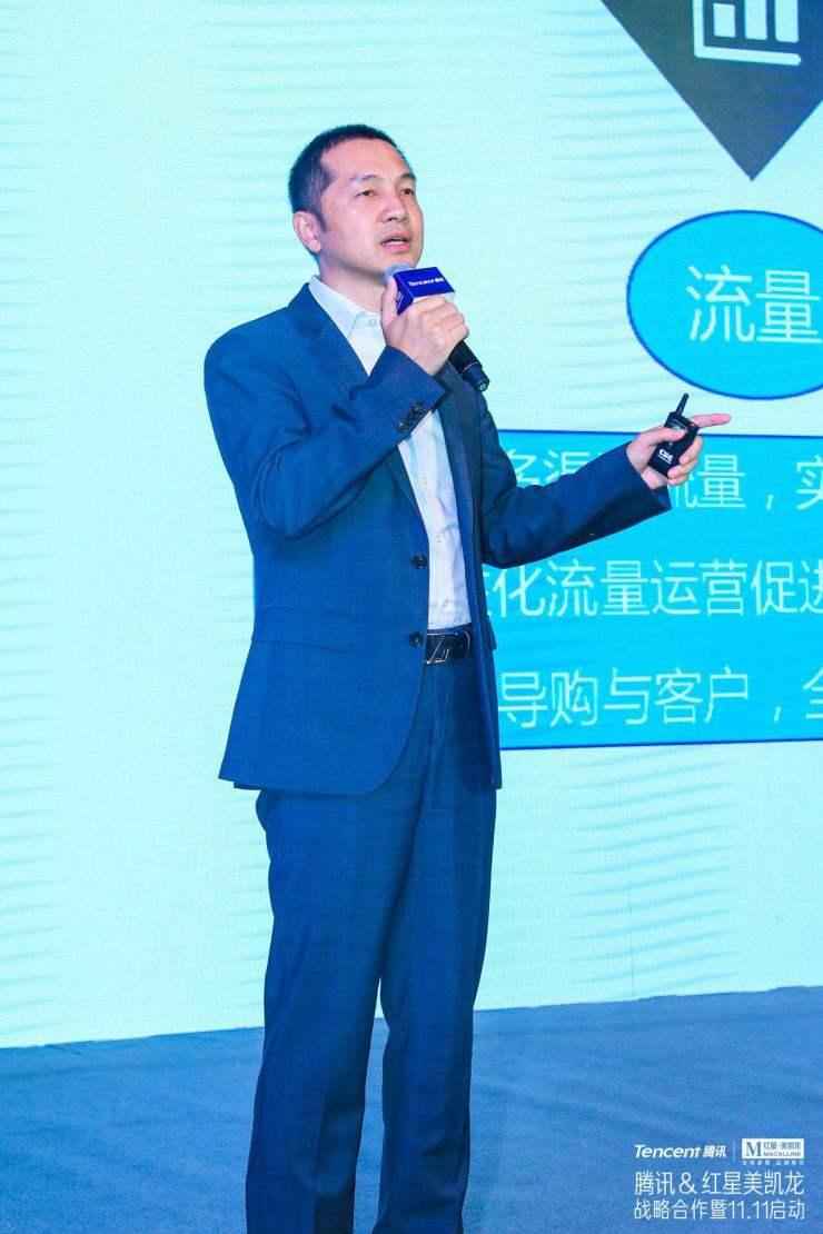 """腾讯与红星美凯龙达成全面战略合作 共建""""IMP平台""""赋能4万"""