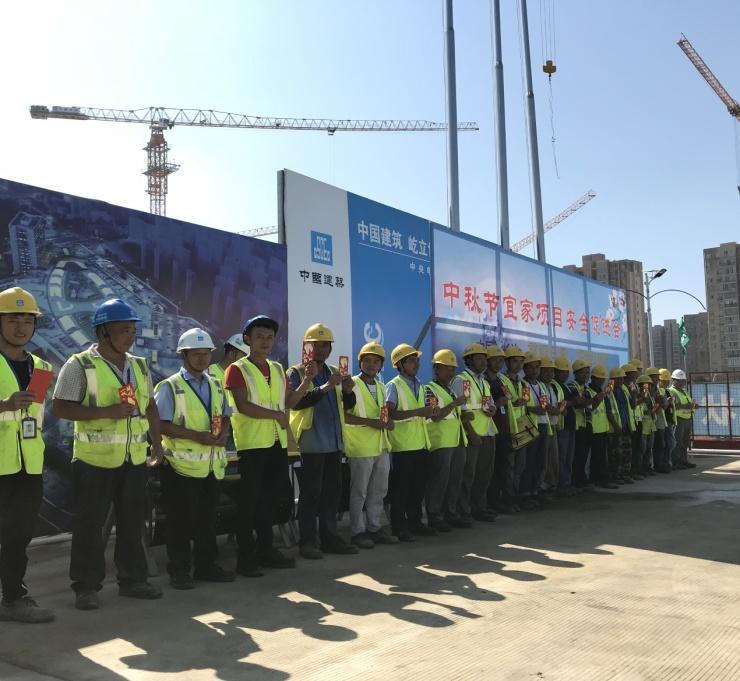 中建三局长沙宜家项目举办中秋节安全促进会暨安全表彰大会同工友