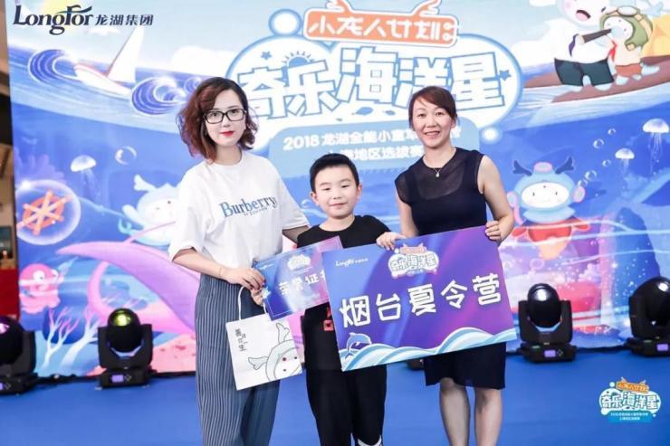 小龙人上海赛区冠军 闪耀夏天的小明星