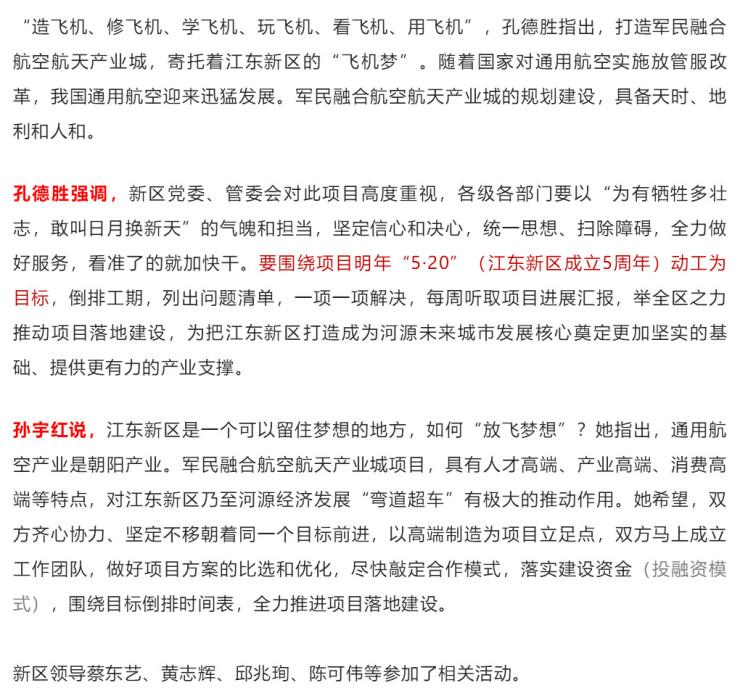 """河源江东新区的""""飞机梦""""近了!两大重量级企业助阵"""