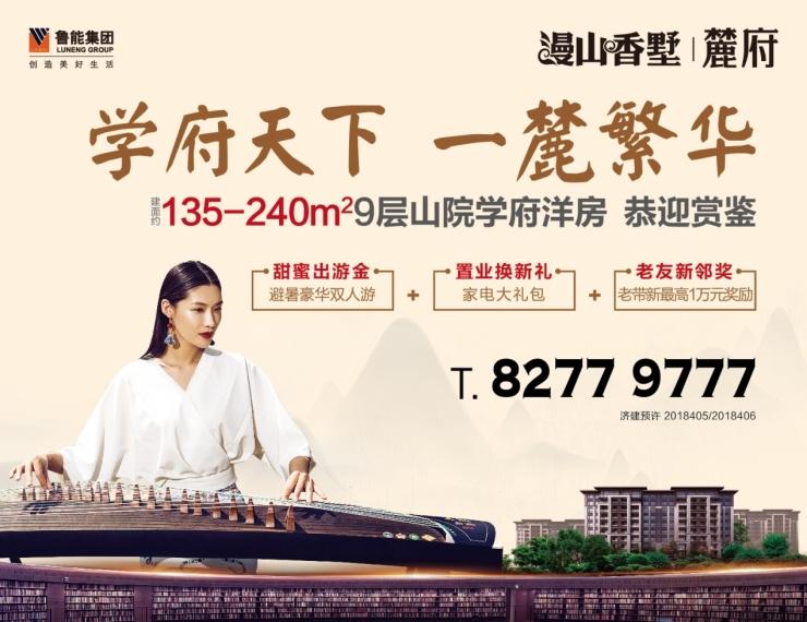 济南鲁能首届儿童话剧节《三剑客》7.29开场汇演海选圆满落幕