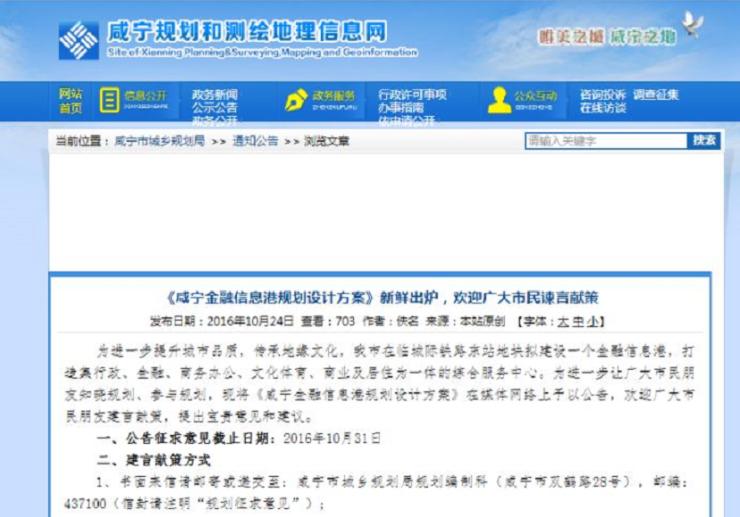 咸宁金融港规划加快落实,咸宁腾飞迎来新机遇