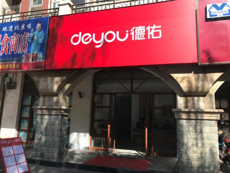 德佑店东刘斌专访:加入贝壳后,成交量和企业知名度提升明显