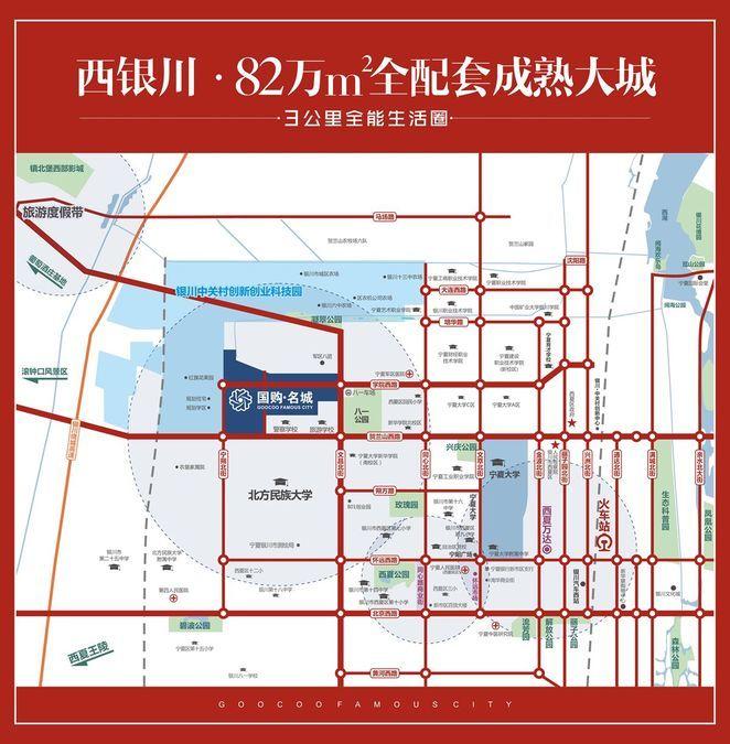 大景盛放 不负西夏  银川国购·名城营销中心&示范区盛大开放