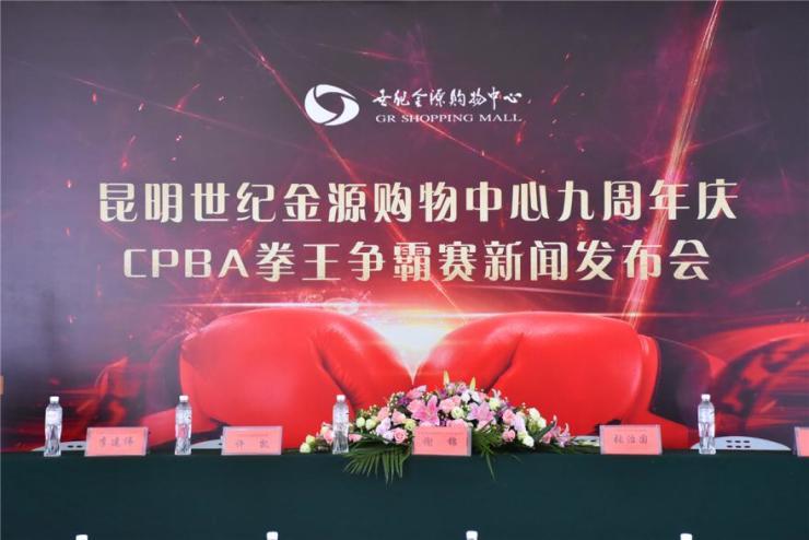 巅峰对决 世纪金源9周年店庆邀您见证CPBA拳王争霸赛