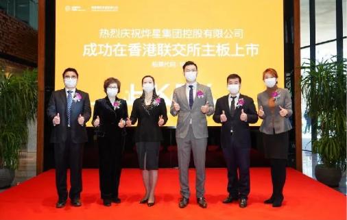 将生活的美好安稳守护  祝贺烨星集团香港联交所成功上市