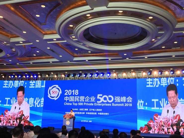 蓝润实业蝉联中国民企500强,位列四川第6