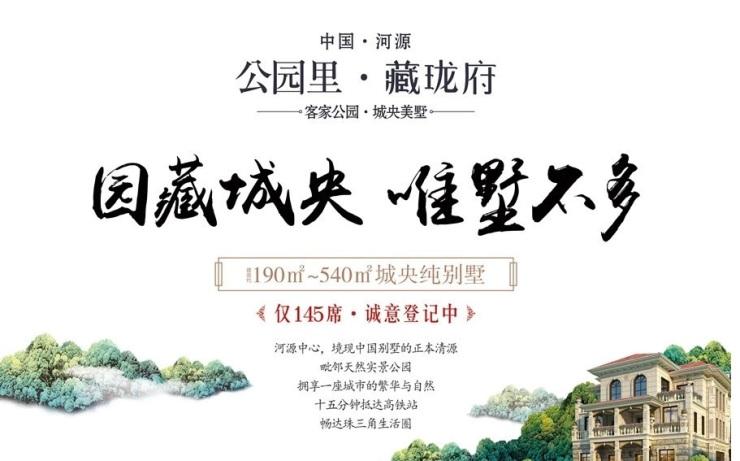公园里藏珑府|中国别墅思考系列之三,寻找河源纯天然正本墅源