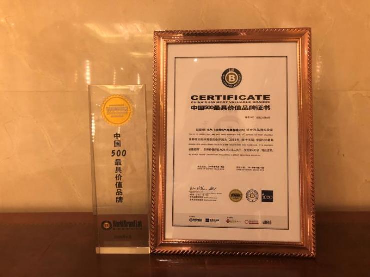2018《中国500最具价值品牌》发布 名气厨电入围