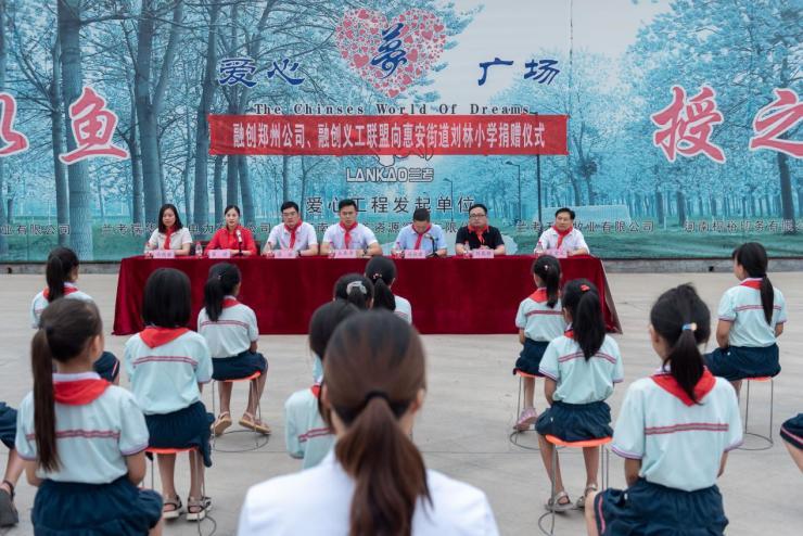 融创郑州2020英苗计划丨礼献公益力量 成就远方的光明