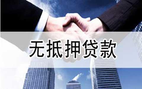 平顶山无抵押贷款需要什么条件?贷款利率是多少