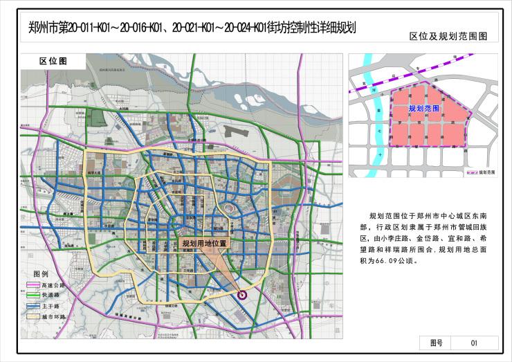 郑州管城区991.35亩规划出炉 居住学校商业等一应俱全