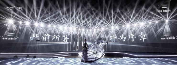 龍湖·景粼天序全球發布盛典,預鑒時代未來
