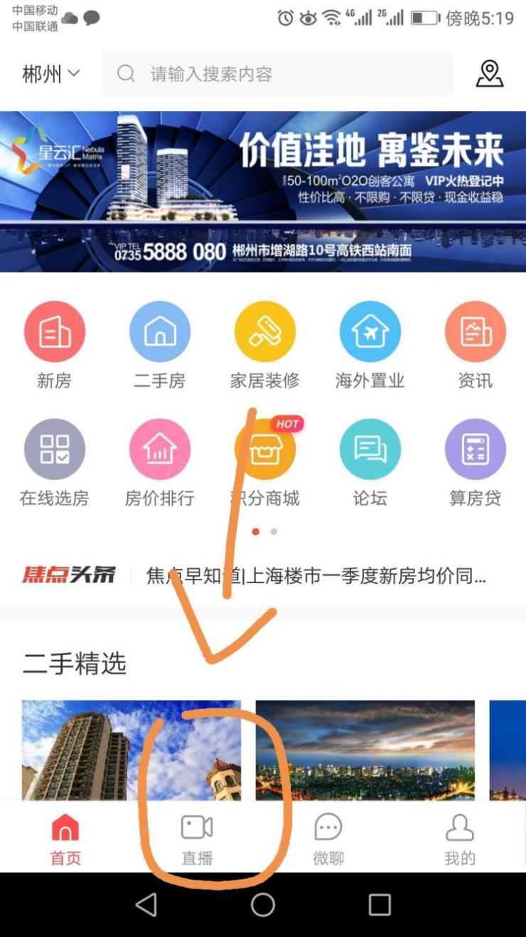 直播预告 ▏7月22日,郴州搜狐焦点为您直播金科首届少儿东方