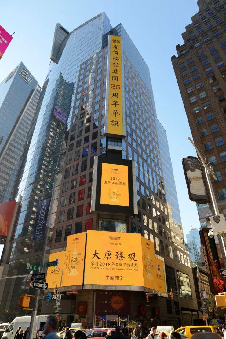 大唐臻观荣登纽约时代广场,代言南宁对话世界