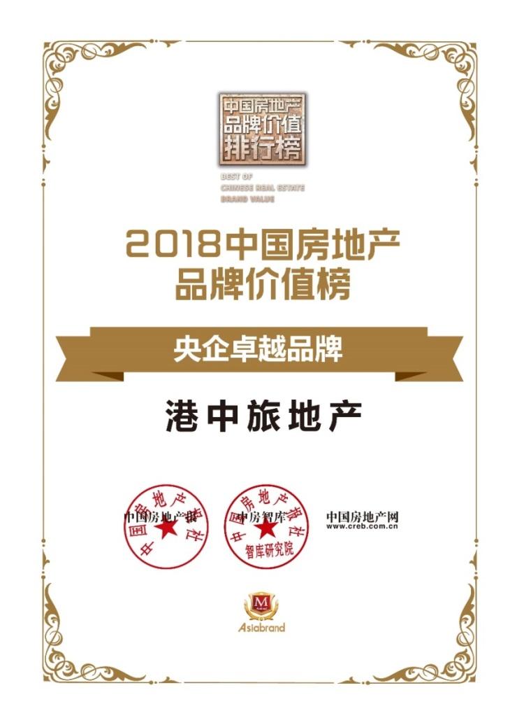 港中旅地产荣膺2018中国房地产央企卓越品牌奖