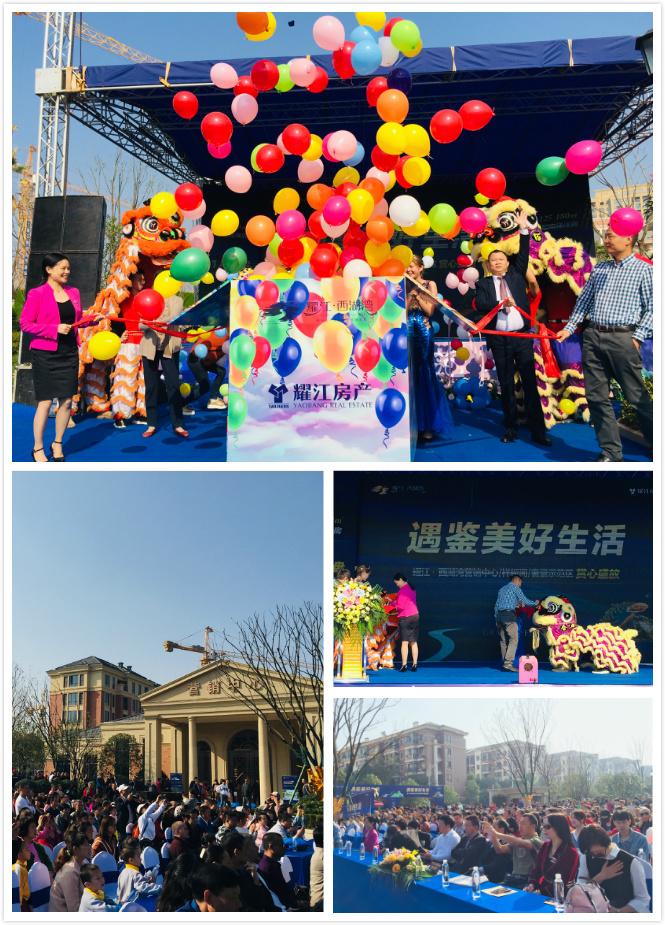 耀江西湖湾6层电梯洋房样板示范区11月3日赏心盛放