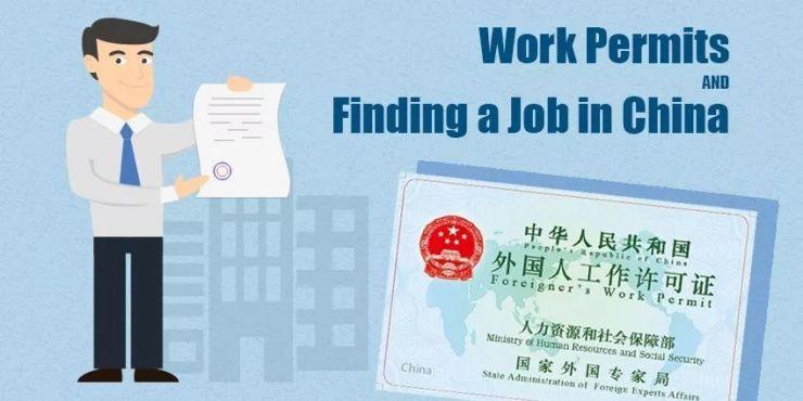 干货满满   外国人在华工作许可证办理指南