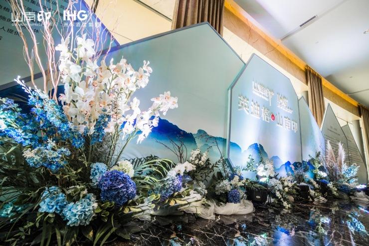 金瑞·山南印&洲际酒店集团签约仪式盛大举行